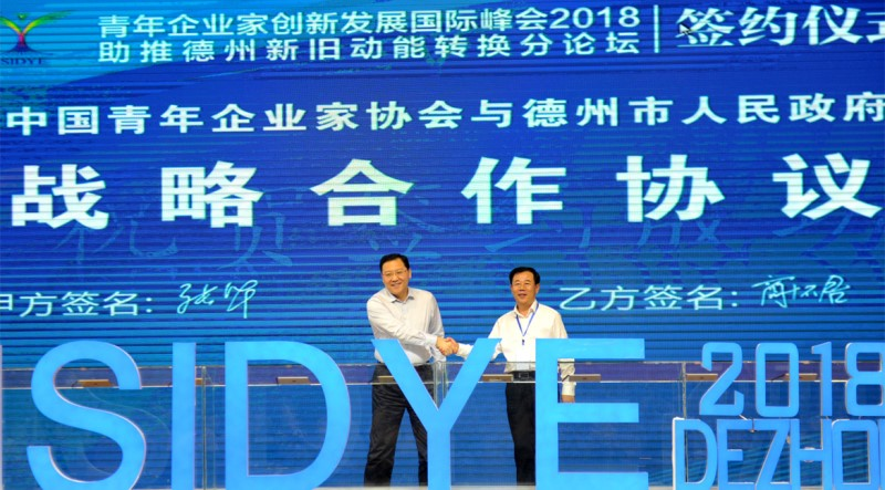德州市人民政府与中国青年企业家协会签署战略合作协议.jpg