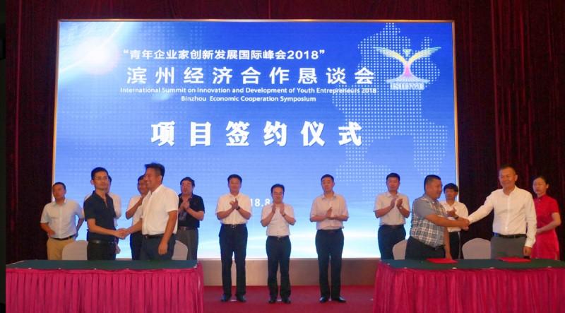 滨州经济合作恳谈会项目签约仪式.jpg